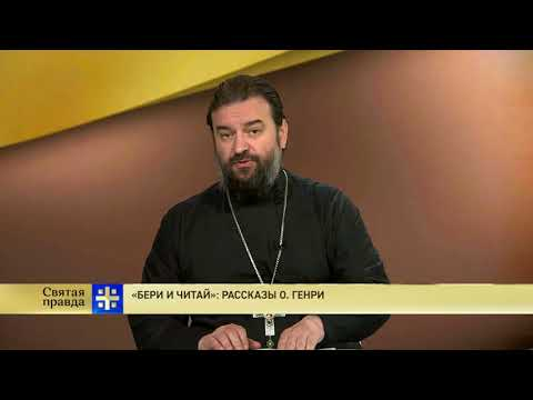Протоиерей Андрей Ткачев. «Бери и читай»: Рассказы О.Генри