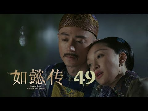 如懿傳 49 | Ruyi's Royal Love in the Palace 49(周迅,霍建華,張鈞甯,董潔等主演) - YouTube