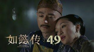 如懿傳 49 | Ruyi's Royal Love in the Palace 49(周迅、霍建華、張鈞甯、董潔等主演)