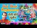 HOLI SPECIAL 2017 I Holi Khele Raghuveera I SURESH WADKAR I Audio Song I Art Track