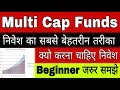 Mutli Cap Mutual Funds | Best Mutual fund Investment for for beginner Multicap Funds | Mutual Funds