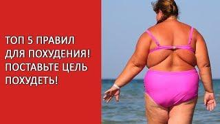 видео Цель для похудения