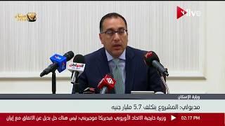 وزير الإسكان: مشروع رفع كفاءة محطة معالجة الصرف الصحى بأبو رواش يتكلف 5.7 مليار جنيه