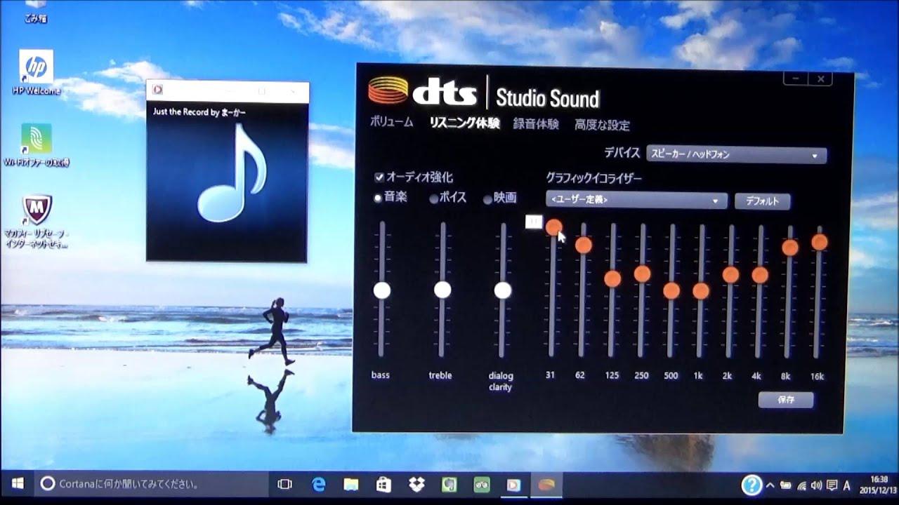 dts studio sound ダウンロード