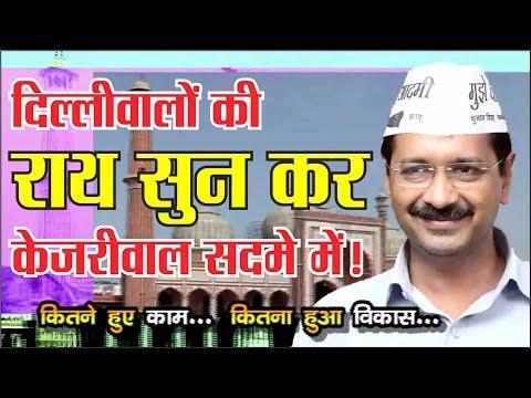 दिल्ली वालों की राय सुन कर केजरीवाल सदमे में ! #hindi #breaking #news #apnidilli