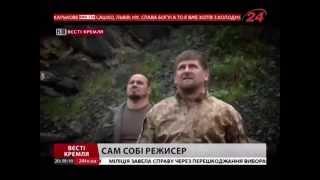 Я Против Путина и Фильм Рамзана Кадырова - Вести Кремля