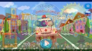 Скорая помощь: Детский Доктор Гиппо Пепа/Hippo Ambulance.Играем в Больницу. Мультик Игра(Работа службы спасения очень важна. Если где-то беда, первой на место происшествия приезжает скорая помощь...., 2017-01-27T16:26:49.000Z)