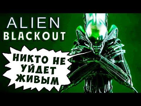 ЧУЖОЙ ЖАЖДЕТ КРОВИ! КОМАНДА ВЫЖИВАЕТ! Alien Blackout (Чужой Отключение) хоррор прохождение #6