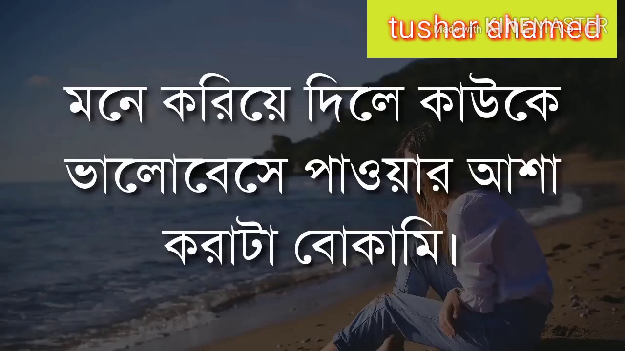 Bengali Heart Touching Quotes: Heart Touching Bangla SMS