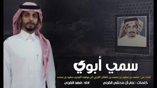 سمي ابوي كلمات علي ال محشي القرني اداء نجم الفلكلور المنشد فهد القرني