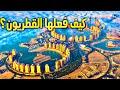قطر: قصة نجاح أغنى دولة في العالم.. من إمارة فقيرة إلى واحدة من أغنى دول العالم!!
