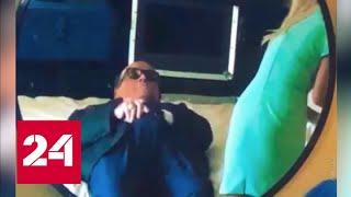 Адвокат президента США Рудольф Джулиани оказался в центре скандала - Россия 24