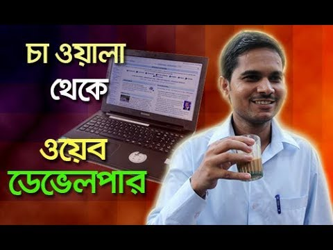 From Chai Wala  To Web Developer - Raju Yadav Story Of Struggle - Bangla Motivational Video