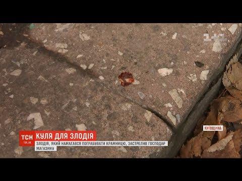 ТСН: На Київщині господар магазину застрелив злодія, який намагався його пограбувати