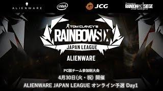 レインボーシックス シージ ALIENWARE JAPAN LEAGUE オンライン予選#01(実況:ふり〜だ 解説:Okayama)