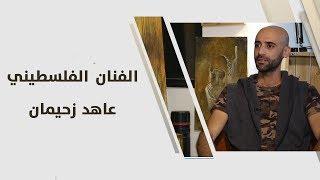 الفنان الفلسيطيني عاهد زحيمان - فعاليات
