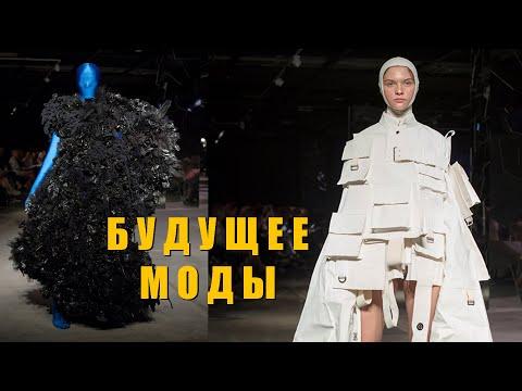 Будущее моды   Модное шоу выпускников LMA