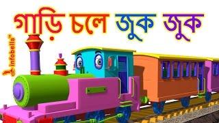 Train Song | Bengali Rhymes for Children | infobells