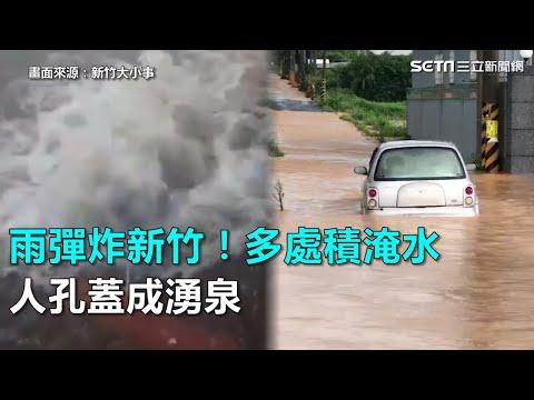 新竹暴雨/雨彈炸新竹!多處積淹水 人孔蓋成湧泉 三立新聞網SETN.com