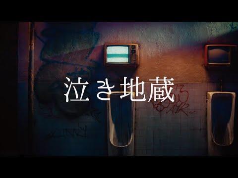 泣き地蔵 / Vaundy:MUSIC VIDEO