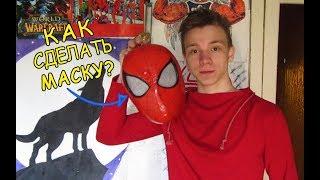 СДЕЛАЛ МАСКУ ЧЕЛОВЕКА-ПАУКА ИЗ БУМАГИ | Человек-паук: Возвращение домой