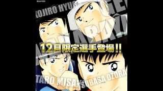 Captain Tsubasa Tsukurou Dream Team - New Road To 2002 Tsubasa / Misaki / Hyuga and SGGK Wakabayashi