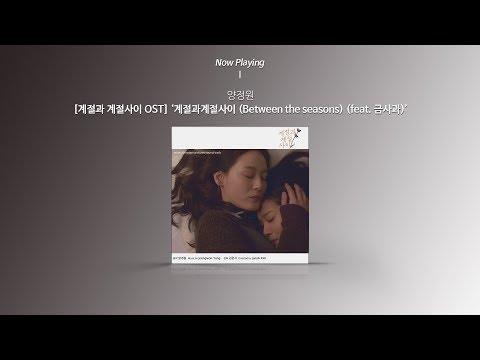 [Audio] Yang Jeong Won (양정원) - Between The Seasons (계절과계절사이) [feat. Golden Apple (금사과)]