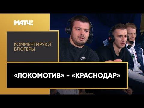 Match.Live. «Локомотив» - «Краснодар» смотрят Картавый Ник, Егор Кузнец и парни из «Живого футбола»