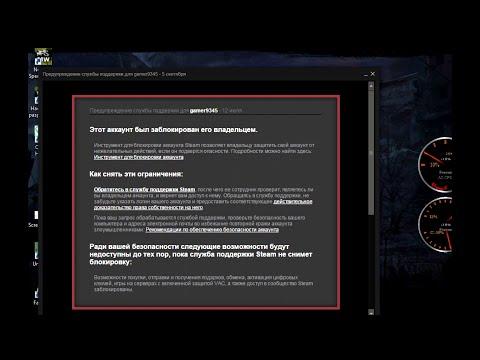 Steam этот аккаунт заблокирован его владельцем
