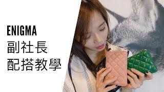 [ENIGMA皮革工場] (AA03) 菱格車縫羊皮零錢包
