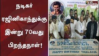 நடிகர் ரஜினிகாந்துக்கு இன்று 70வது பிறந்தநாள்!