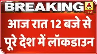 Coronavirus Crisis: Pm Modi Announces Complete Lockdown In India For 21 Days   Abp News