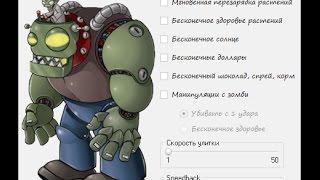 Чит-трейнер для игры Plants vs Zombies Cosy(+11) + speedhack