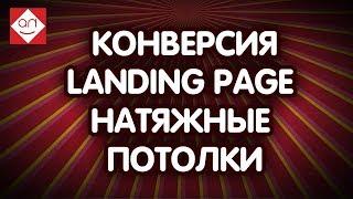 Онлайн аудит и анализ юзабилити сайта. Ошибки сайта. Высокая конверсия landing page натяжные потолк
