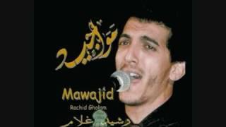 Rachid Ghoulam: Koun ma3a allah ( Mawajid2)