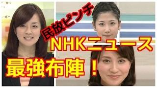 NHKニュース番組で女子アナ最強布陣完成!井上あさひ、桑子真帆、鈴木奈...