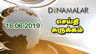 செய்திச்சுருக்கம் | Seithi Surukkam 16 06 2019 | Short News Round Up | Dinamalar