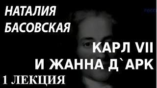 ACADEMIA. Наталия Басовская. Карл VII и Жанна д`Арк. 1 лекция. Канал Культура