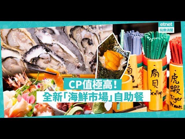 【自助餐情報】海鮮Buffet新玩法!自選海鮮煮法,玩味十足!同場加映:生蠔、龍蝦、鱈場蟹