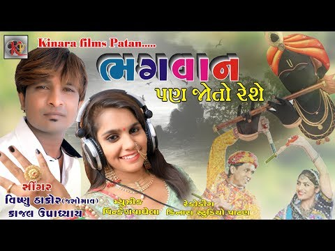 Bhagavan Pan Joto Rese\\ Visnu Thakor, Kajal Upaddhyay \\ New Song 2019
