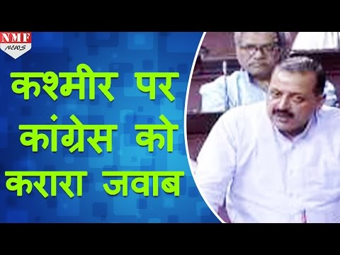 Jitendra Singh ने Gulam Nabi Azad को जमकर लगाई kashmir Crisis पर फटकार