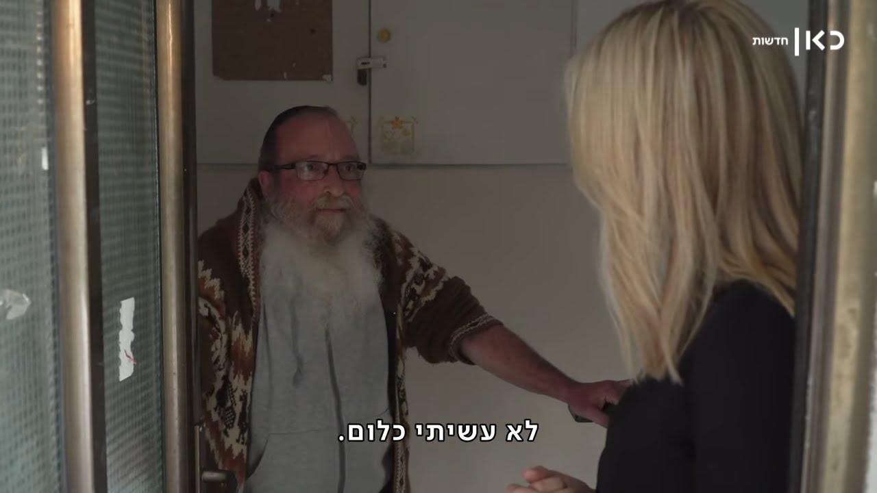 ישראל - גן עדן לפדופילים