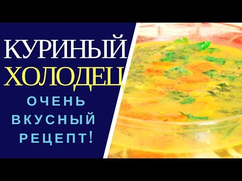 Куриный холодец: как сделать по-домашнему - ВКУСНЕЙШИЙ РЕЦЕПТ! - How To Cook Chicken Aspic