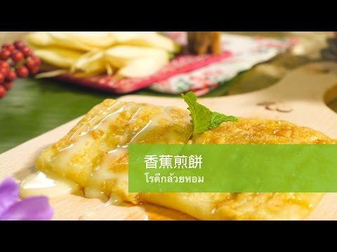 愛料理廚房-香蕉煎餅โรตีกล้วยหอม Banana Pancakes