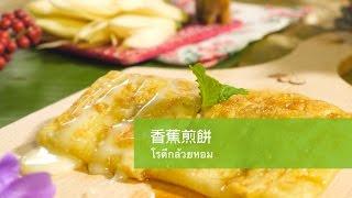 愛料理廚房-香蕉煎餅 โรตีกล้วยหอม