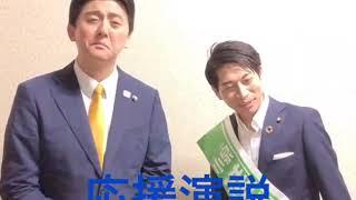 <第9回>安部総理、小泉進次郎環境大臣ものまね【ビスケッティ佐竹】【スカチャン・宮本】