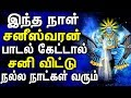 Quick Heal All Your Problems | Samy Sniswaran Tamil Padal | Best Tamil Devotional Songs