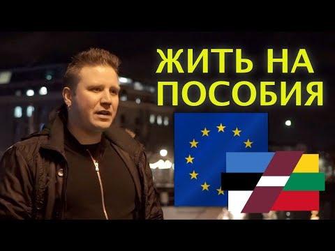 """О балтийском """"быдле"""" в Европе (эмигранты, латыши, прибалты, литовцы, эстонцы)"""