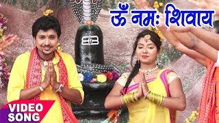 Bol Bam 2017 का सबसे हिट गाना - Rahul Hulchal - Om Namah Shivay - Damru Wale Baba - Kanwar Bhajan