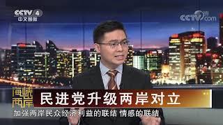 《海峡两岸》 20200129| CCTV中文国际